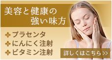 プラセンタ・ビタミン注射